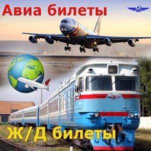Авиа- и ж/д билеты Любинского
