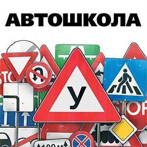 Автошколы Любинского