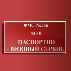 Паспортно-визовые службы Любинского