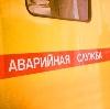 Аварийные службы в Любинском