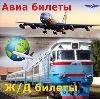 Авиа- и ж/д билеты в Любинском