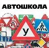 Автошколы в Любинском