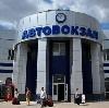 Автовокзалы в Любинском