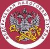 Налоговые инспекции, службы в Любинском
