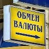 Обмен валют в Любинском