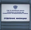 Отделения полиции в Любинском