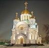 Религиозные учреждения в Любинском