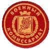 Военкоматы, комиссариаты в Любинском