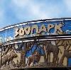 Зоопарки в Любинском