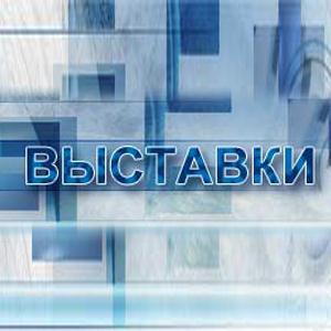 Выставки Любинского