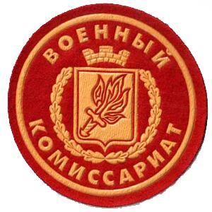 Военкоматы, комиссариаты Любинского