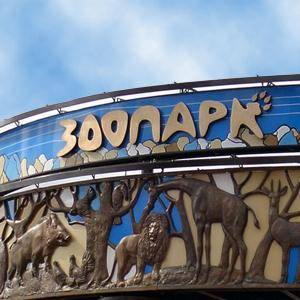 Зоопарки Любинского